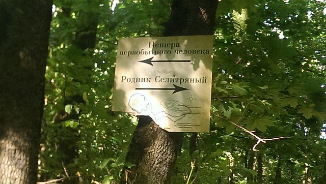 Ответвление дороги с указателем, направляющим к «Вечной мерзлоте» и «Пещере первобытного человека»